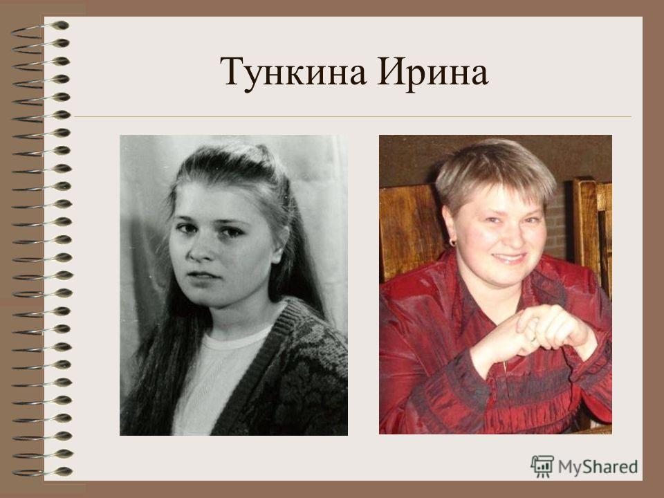 Тункина Ирина