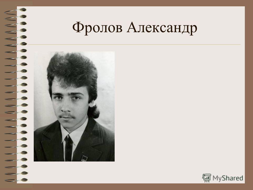 Фролов Александр