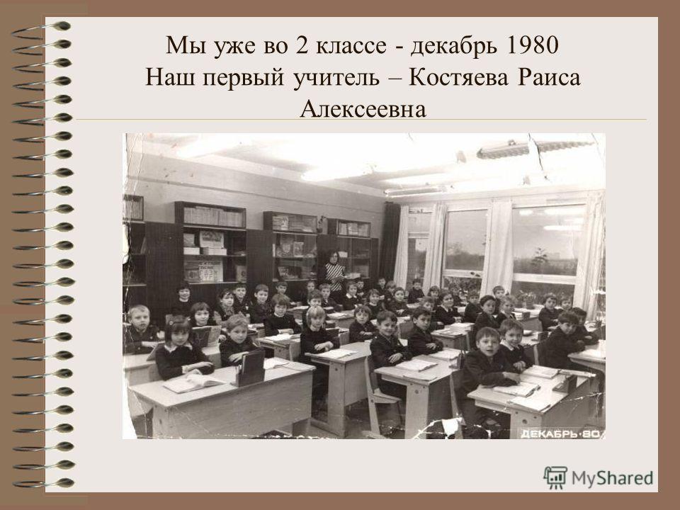 Мы уже во 2 классе - декабрь 1980 Наш первый учитель – Костяева Раиса Алексеевна