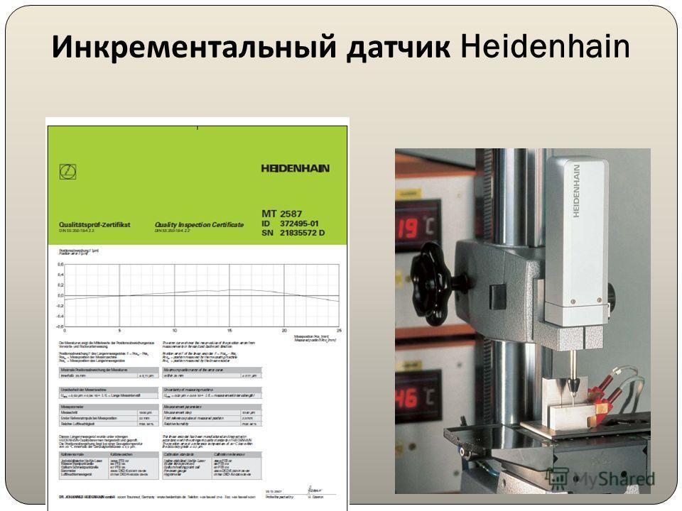 Инкрементальный датчик Heidenhain