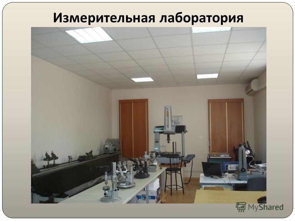 Измерительная лаборатория