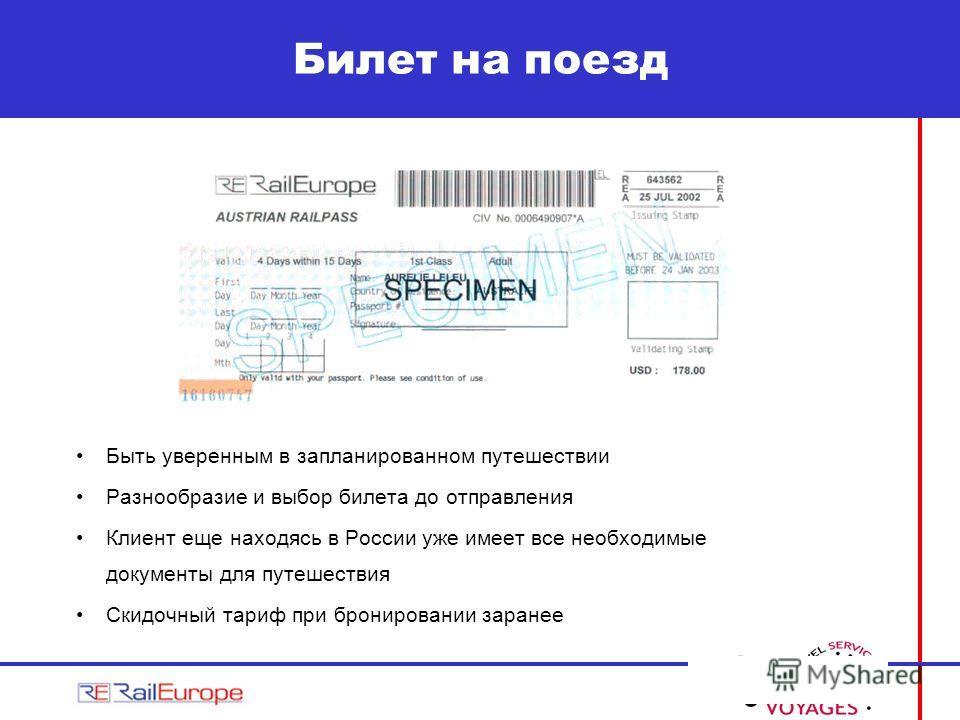 Быть уверенным в запланированном путешествии Разнообразие и выбор билета до отправления Клиент еще находясь в России уже имеет все необходимые документы для путешествия Скидочный тариф при бронировании заранее Билет на поезд