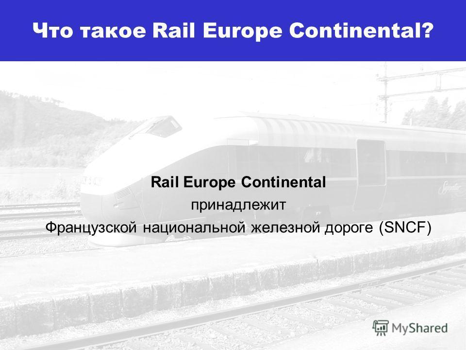 Что такое Rail Europe Continental? Rail Europe Continental принадлежит Французской национальной железной дороге (SNCF)