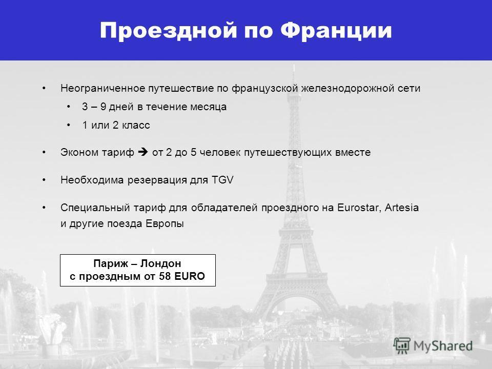 Неограниченное путешествие по французской железнодорожной сети 3 – 9 дней в течение месяца 1 или 2 класс Эконом тариф от 2 до 5 человек путешествующих вместе Необходима резервация для TGV Специальный тариф для обладателей проездного на Eurostar, Arte