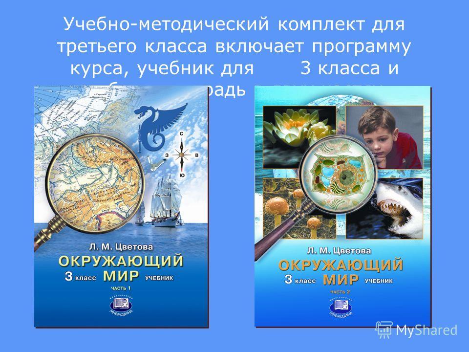 Учебно-методический комплект для третьего класса включает программу курса, учебник для 3 класса и рабочую тетрадь в двух частях