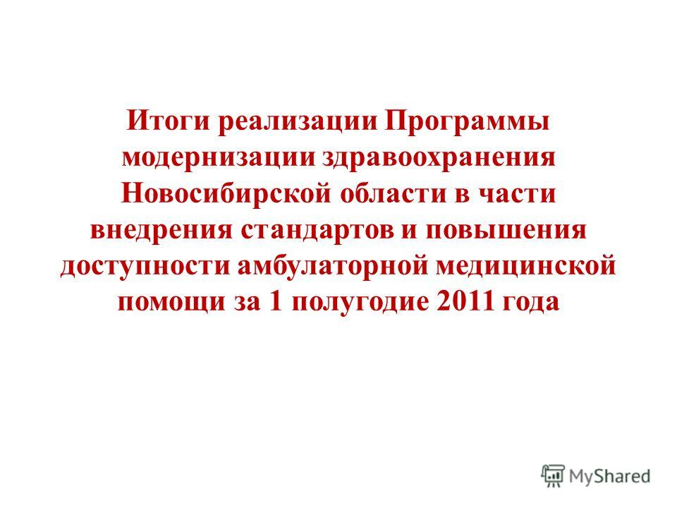 Итоги реализации Программы модернизации здравоохранения Новосибирской области в части внедрения стандартов и повышения доступности амбулаторной медицинской помощи за 1 полугодие 2011 года