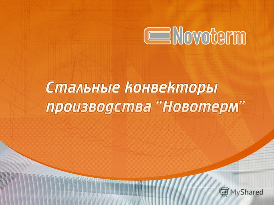 1 2 3 1 Стальные конвекторы подразделения «Новотерм»