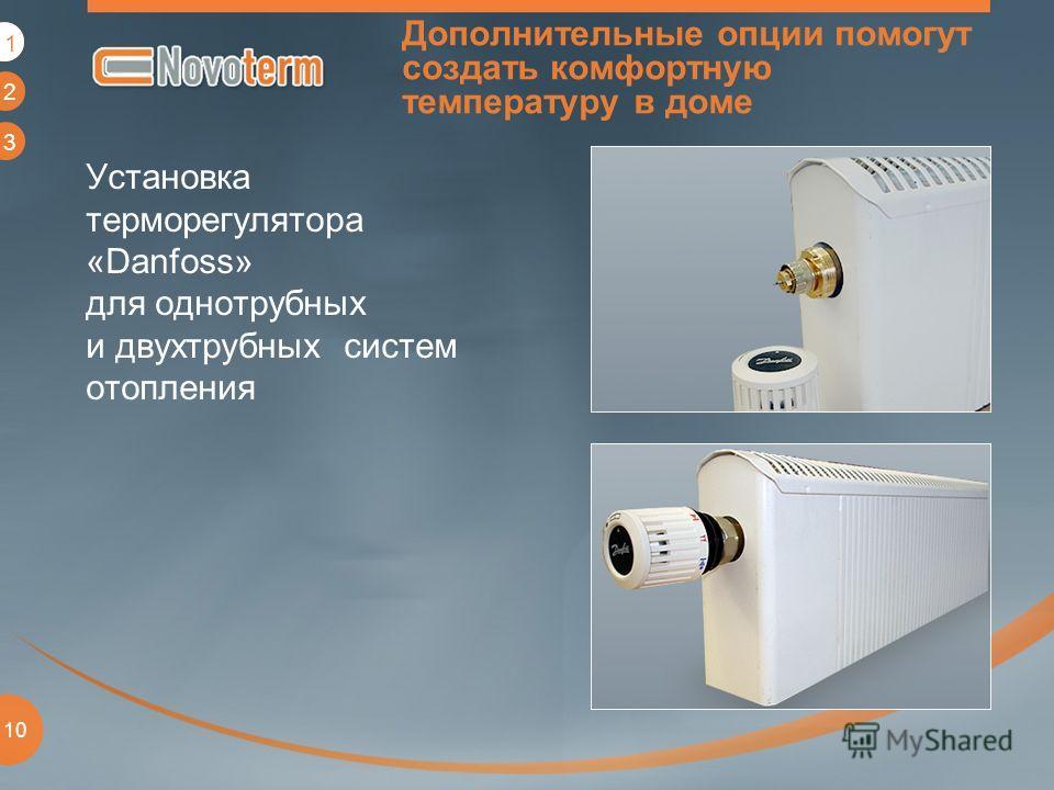 1 2 3 10 Дополнительные опции помогут создать комфортную температуру в доме Установка терморегулятора «Danfoss» для однотрубных и двухтрубных систем отопления 1