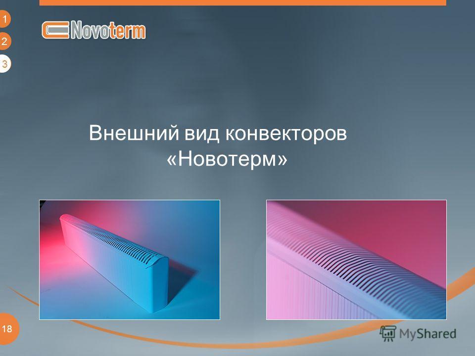 1 2 3 18 Внешний вид конвекторов «Новотерм» 3