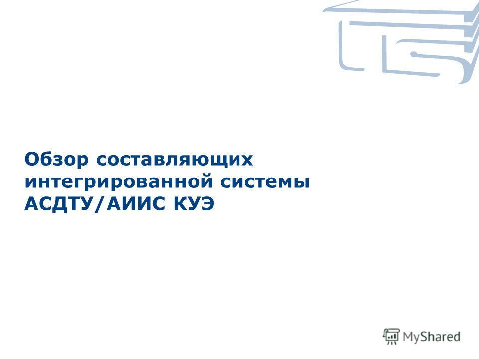 Обзор составляющих интегрированной системы АСДТУ/АИИС КУЭ