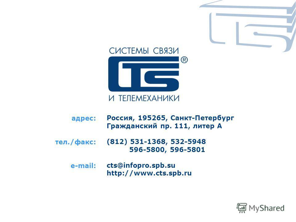 Россия, 195265, Санкт-Петербург Гражданский пр. 111, литер А (812) 531-1368, 532-5948 596-5800, 596-5801 cts@infopro.spb.su http://www.cts.spb.ru адрес: тел./факс: e-mail: