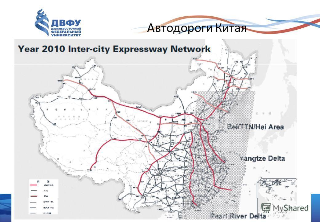 Автодороги Китая 36