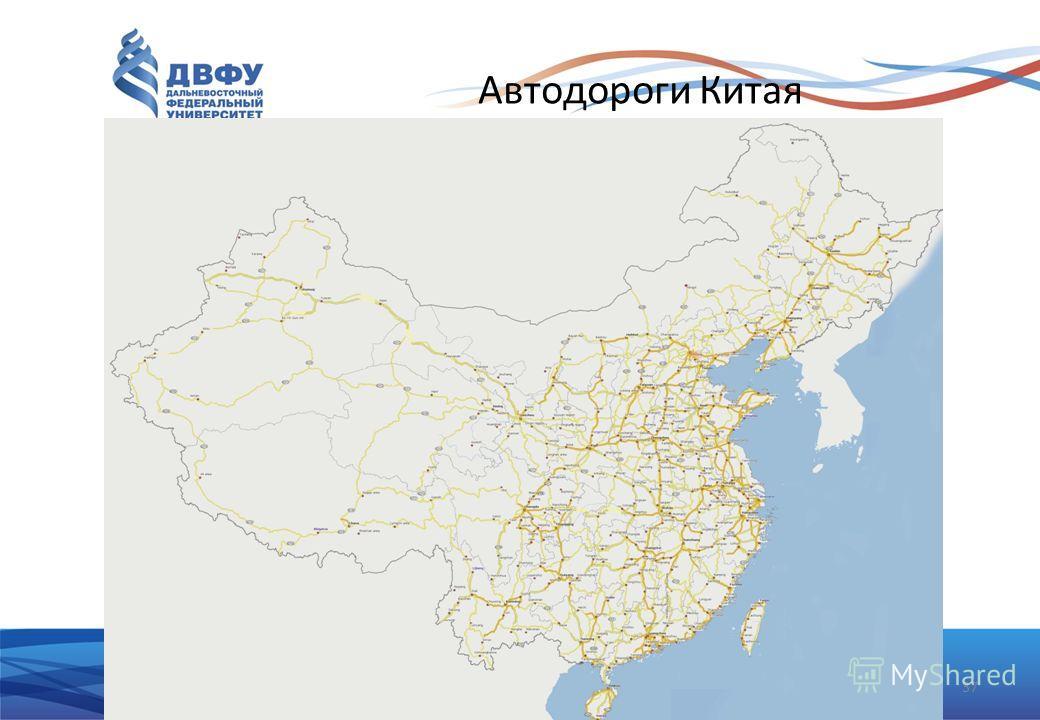 Автодороги Китая 37