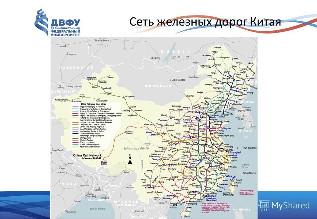 Сеть железных дорог Китая