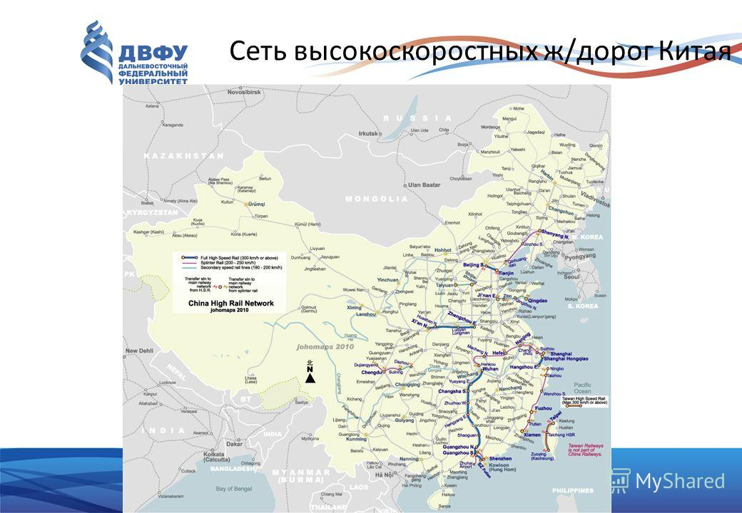 Сеть высокоскоростных ж/дорог Китая