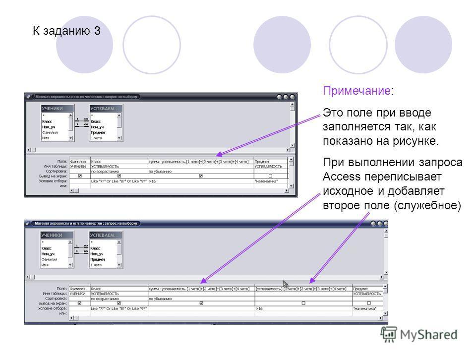 К заданию 3 Примечание: Это поле при вводе заполняется так, как показано на рисунке. При выполнении запроса Access переписывает исходное и добавляет второе поле (служебное)