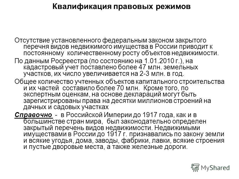Квалификация правовых режимов Отсутствие установленного федеральным законом закрытого перечня видов недвижимого имущества в России приводит к постоянному количественному росту объектов недвижимости. По данным Росреестра (по состоянию на 1.01.2010 г.)