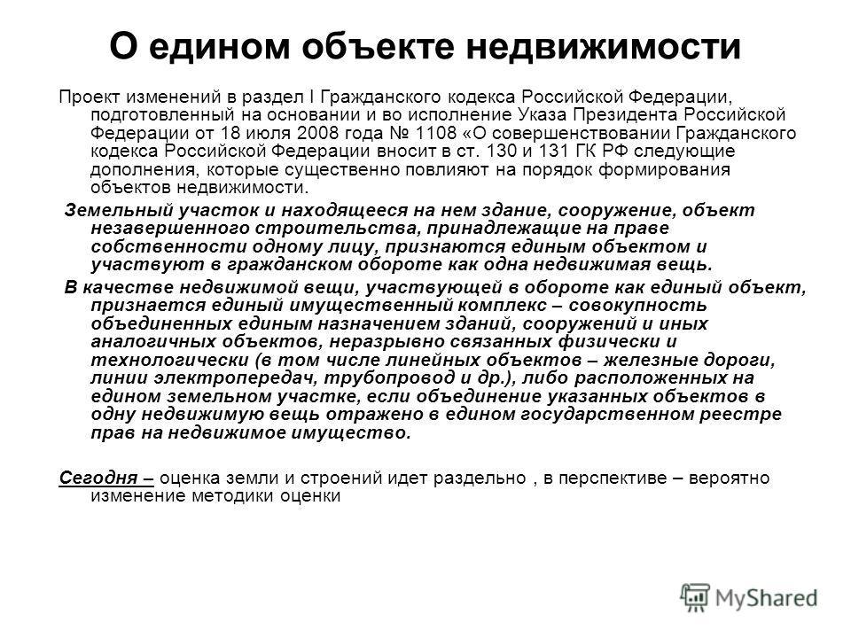 О едином объекте недвижимости Проект изменений в раздел I Гражданского кодекса Российской Федерации, подготовленный на основании и во исполнение Указа Президента Российской Федерации от 18 июля 2008 года 1108 «О совершенствовании Гражданского кодекса