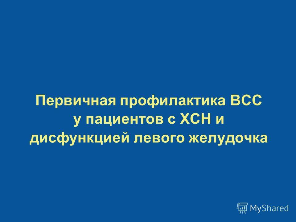Первичная профилактика ВСС у пациентов с ХСН и дисфункцией левого желудочка