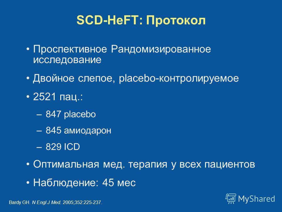 SCD-HeFT: Протокол Проспективное Рандомизированное исследование Двойное слепое, placebo-контролируемое 2521 пац.: –847 placebo –845 амиодарон –829 ICD Оптимальная мед. терапия у всех пациентов Наблюдение: 45 мес Bardy GH. N Engl J Med. 2005;352:225-2