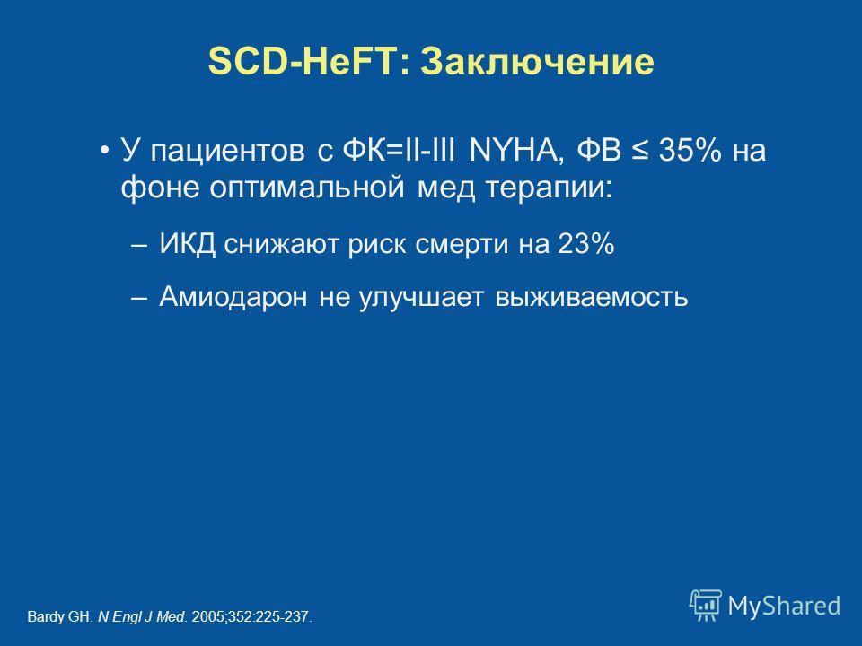 SCD-HeFT: Заключение У пациентов с ФК=II-III NYHA, ФВ 35% на фоне оптимальной мед терапии: –ИКД снижают риск смерти на 23% –Амиодарон не улучшает выживаемость Bardy GH. N Engl J Med. 2005;352:225-237.