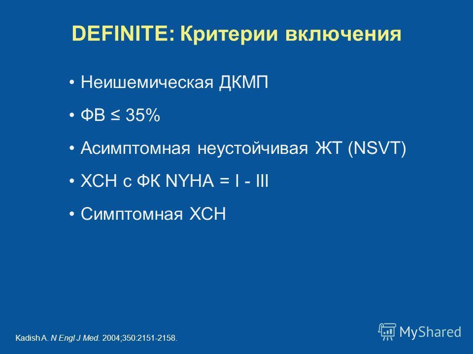 DEFINITE: Критерии включения Неишемическая ДКМП ФВ 35% Асимптомная неустойчивая ЖТ (NSVT) ХСН с ФК NYHA = I - III Симптомная ХСН Kadish A. N Engl J Med. 2004;350:2151-2158.