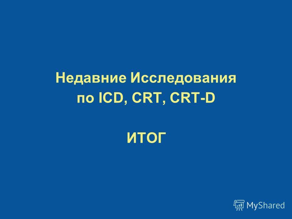 Недавние Исследования по ICD, CRT, CRT-D ИТОГ