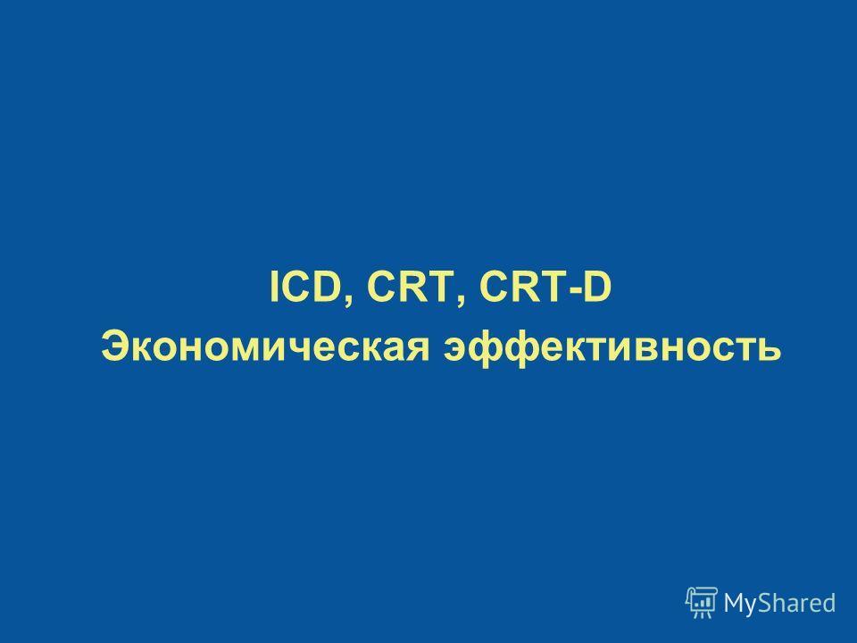 ICD, CRT, CRT-D Экономическая эффективность