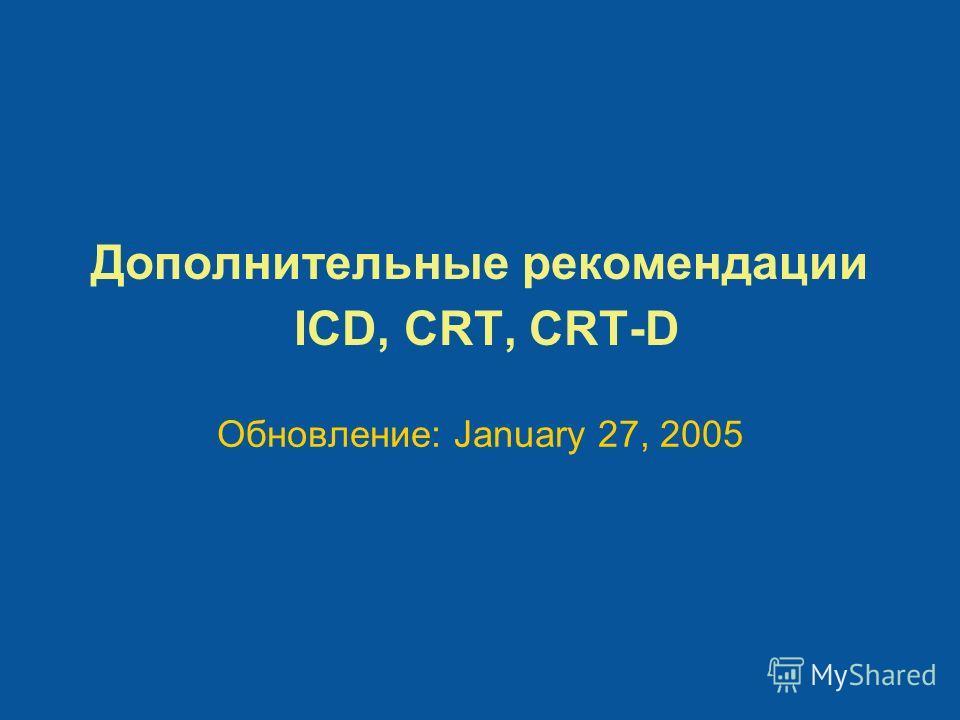 Дополнительные рекомендации ICD, CRT, CRT-D Обновление: January 27, 2005
