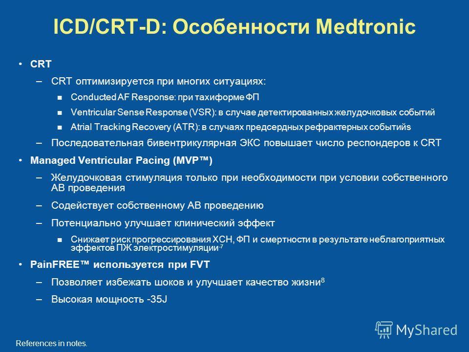 ICD/CRT-D: Особенности Medtronic CRТ –CRT оптимизируется при многих ситуациях: Conducted AF Response: при тахиформе ФП Ventricular Sense Response (VSR): в случае детектированных желудочковых событий Atrial Tracking Recovery (ATR): в случаях предсердн