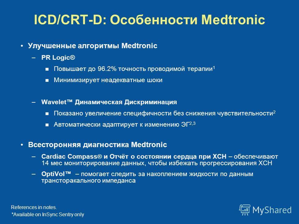 Улучшенные алгоритмы Medtronic –PR Logic® Повышает до 96.2% точность проводимой терапии 1 Минимизирует неадекватные шоки –Wavelet Динамическая Дискриминация Показано увеличение специфичности без снижения чувствительности 2 Автоматически адаптирует к