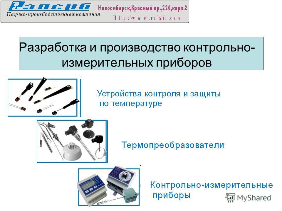Разработка и производство контрольно- измерительных приборов
