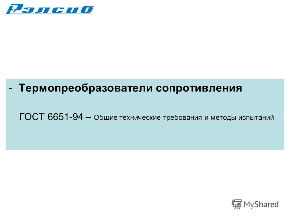 - Термопреобразователи сопротивления ГОСТ 6651-94 – Общие технические требования и методы испытаний