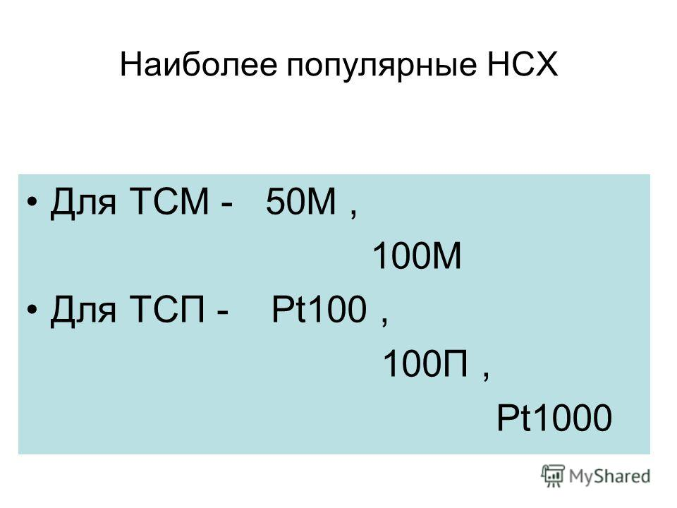 Наиболее популярные НСХ Для ТСМ - 50М, 100М Для ТСП - Pt100, 100П, Pt1000
