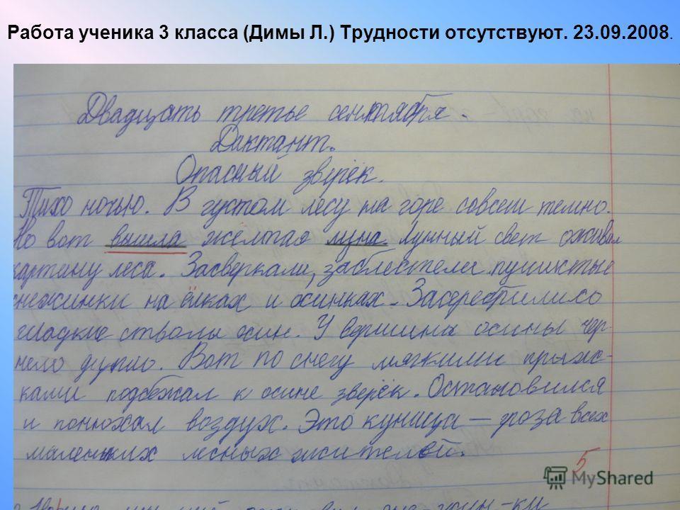 Работа ученика 3 класса (Димы Л.) Трудности отсутствуют. 23.09.2008.