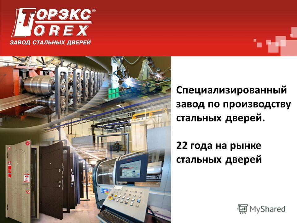 Специализированный завод по производству стальных дверей. 22 года на рынке стальных дверей