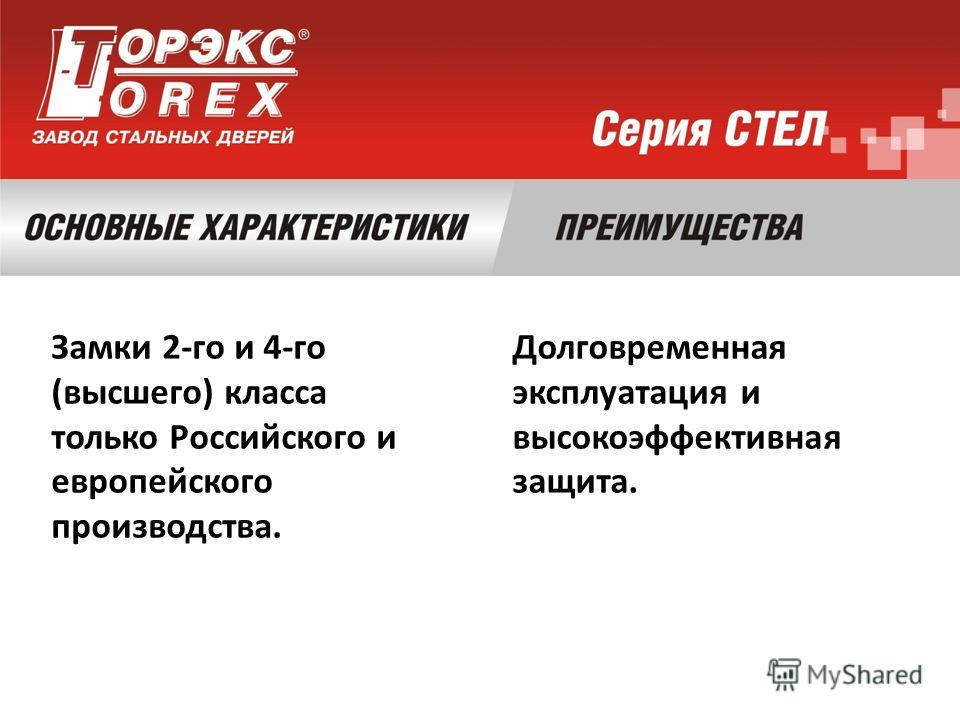 Замки 2-го и 4-го (высшего) класса только Российского и европейского производства. Долговременная эксплуатация и высокоэффективная защита.