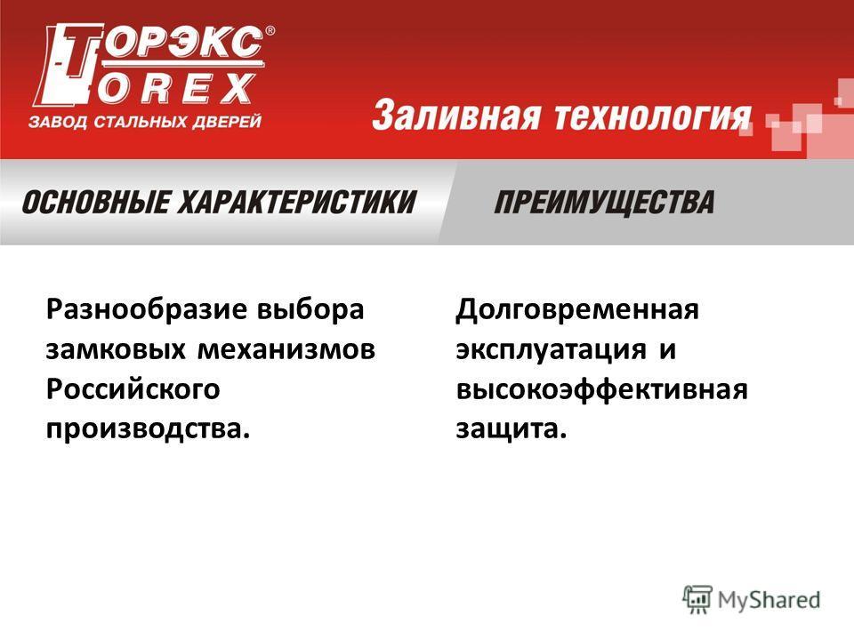 Разнообразие выбора замковых механизмов Российского производства. Долговременная эксплуатация и высокоэффективная защита.