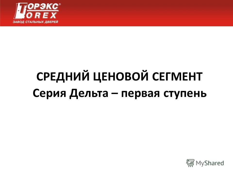 СРЕДНИЙ ЦЕНОВОЙ СЕГМЕНТ Серия Дельта – первая ступень