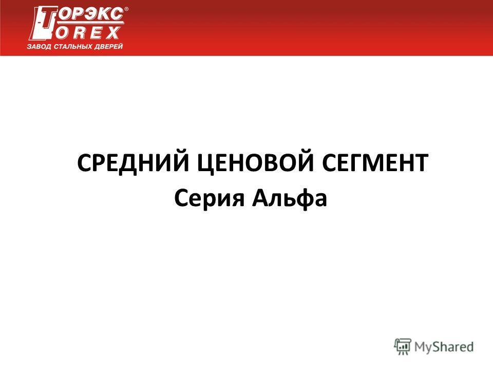 СРЕДНИЙ ЦЕНОВОЙ СЕГМЕНТ Серия Альфа