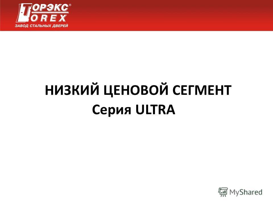 НИЗКИЙ ЦЕНОВОЙ СЕГМЕНТ Серия ULTRA