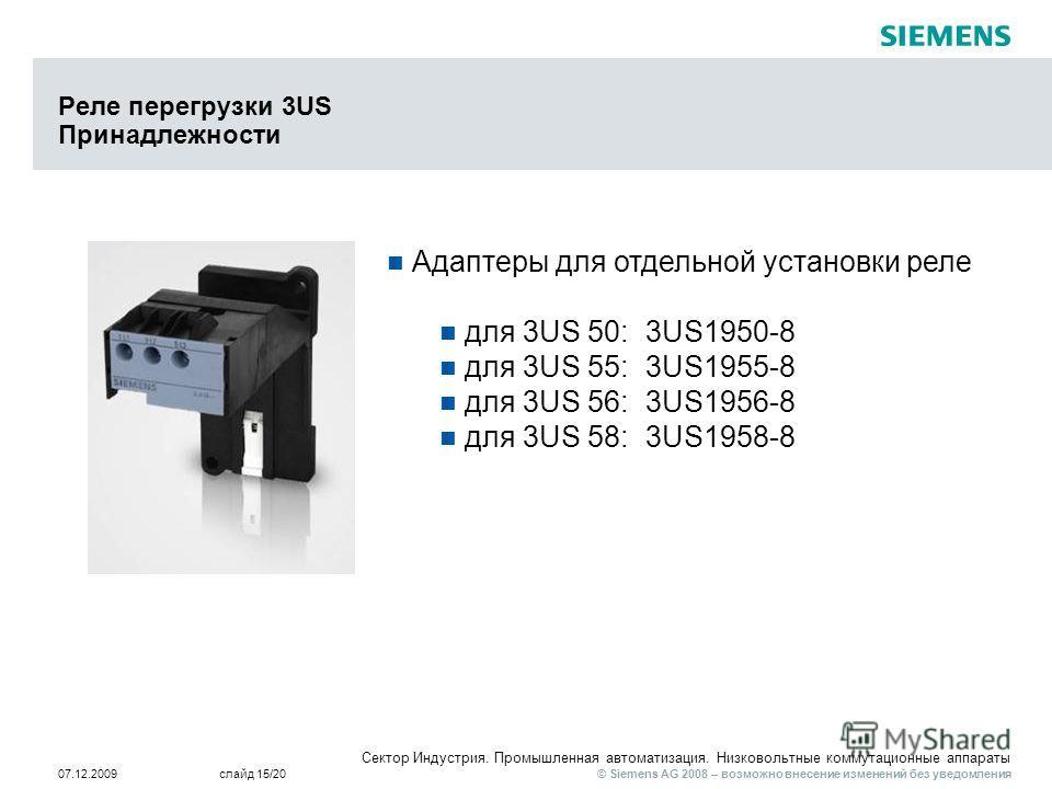 © Siemens AG 2008 – возможно внесение изменений без уведомления Сектор Индустрия. Промышленная автоматизация. Низковольтные коммутационные аппараты 07.12.2009слайд 15/20 Реле перегрузки 3US Принадлежности Адаптеры для отдельной установки реле для 3US