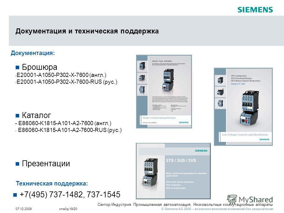 © Siemens AG 2008 – возможно внесение изменений без уведомления Сектор Индустрия. Промышленная автоматизация. Низковольтные коммутационные аппараты 07.12.2009слайд 19/20 Документация и техническая поддержка Документация: Брошюра - E20001-A1050-P302-X
