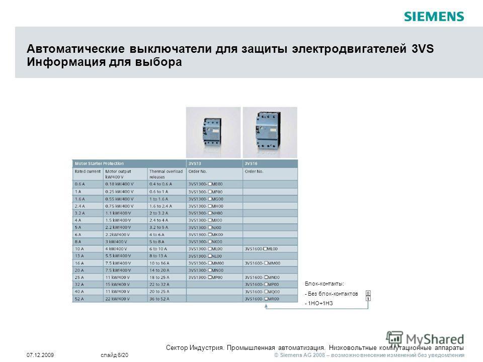 © Siemens AG 2008 – возможно внесение изменений без уведомления Сектор Индустрия. Промышленная автоматизация. Низковольтные коммутационные аппараты 07.12.2009слайд 6/20 Автоматические выключатели для защиты электродвигателей 3VS Информация для выбора