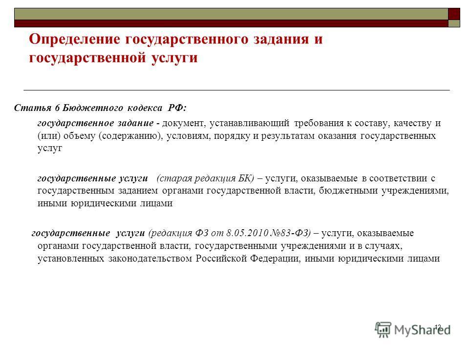12 Определение государственного задания и государственной услуги Статья 6 Бюджетного кодекса РФ: государственное задание - документ, устанавливающий требования к составу, качеству и (или) объему (содержанию), условиям, порядку и результатам оказания