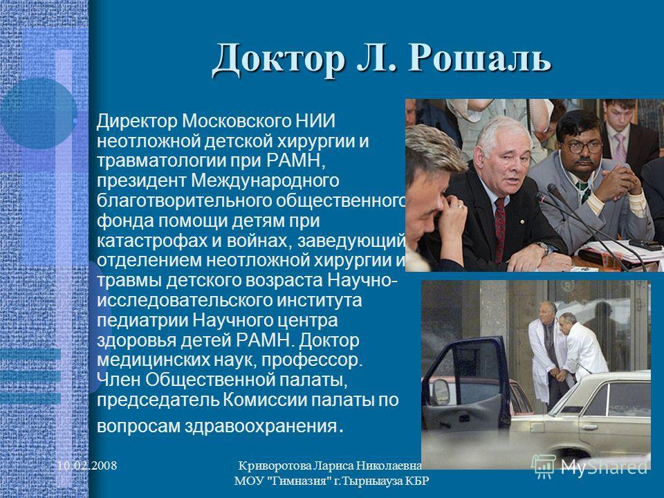 10.02.2008Криворотова Лариса Николаевна. МОУ