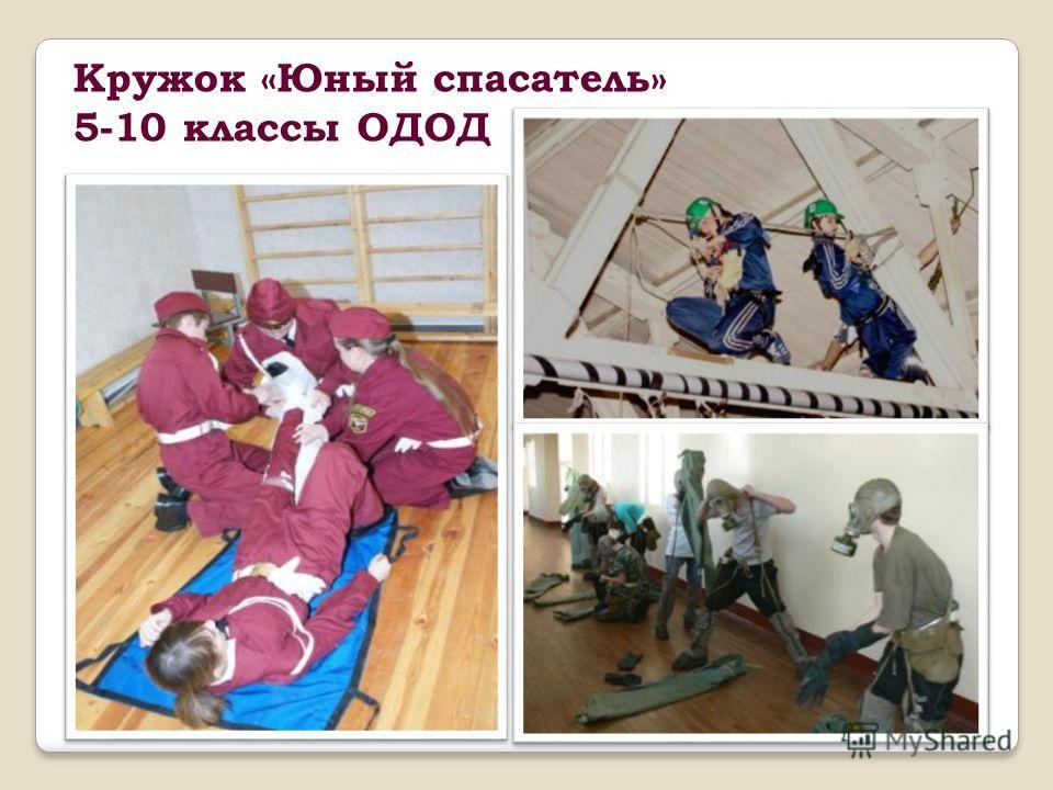 Кружок «Юный спасатель» 5-10 классы ОДОД
