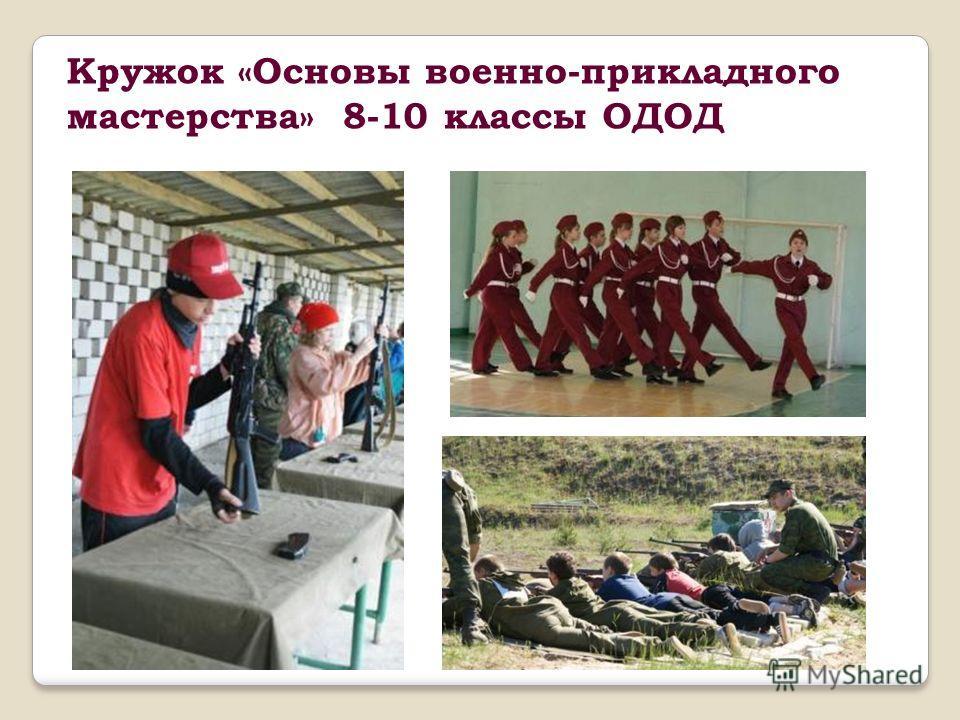 Кружок «Основы военно-прикладного мастерства» 8-10 классы ОДОД