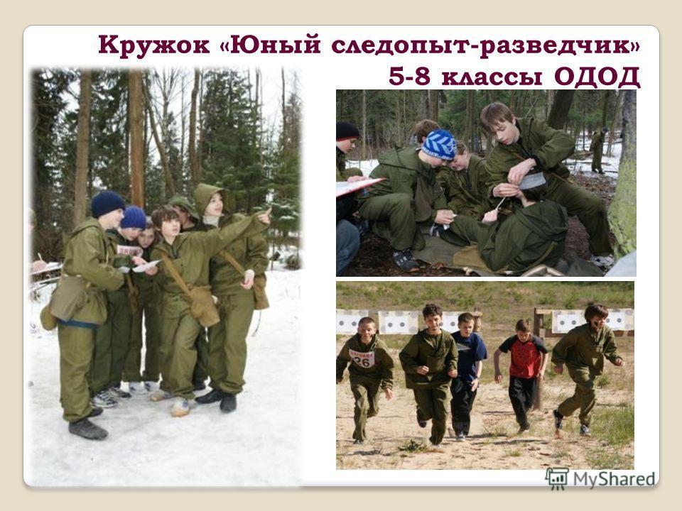 Кружок «Юный следопыт-разведчик» 5-8 классы ОДОД