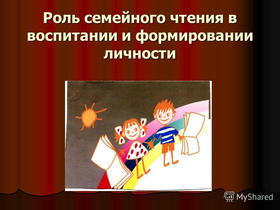 Роль семейного чтения в воспитании и формировании личности